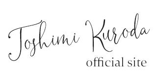 黒田寿美オフィシャルサイト
